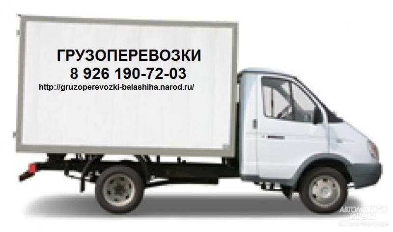 Заказать грузовое такси Балашиха